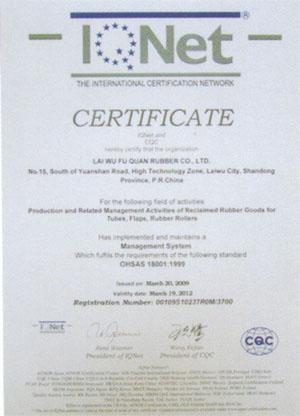 国际认证联盟书